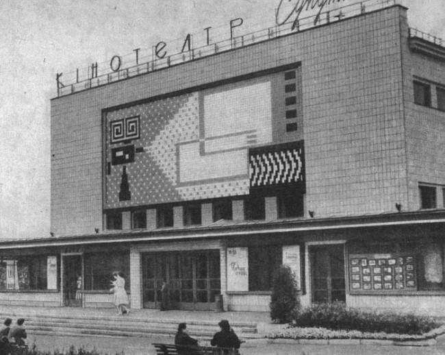1962 год. Кинотеатр Спутник
