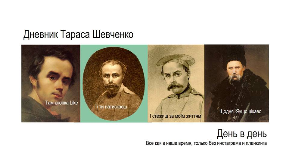 Дневник Тараса Шевченко на facebook