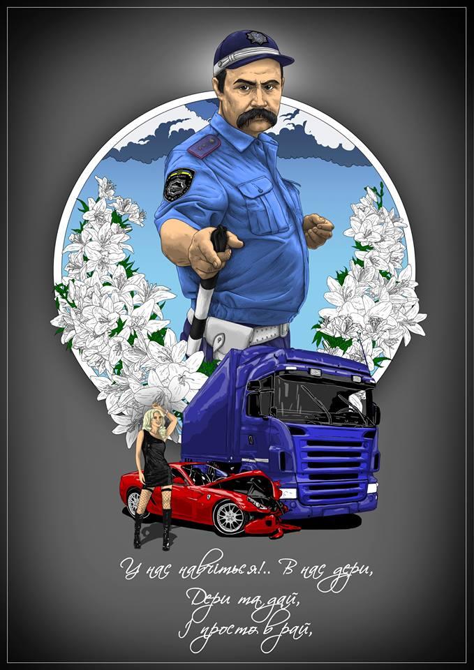 Тарас Шевченко в образе милиционера на рисунке художника Андрея Ермоленко