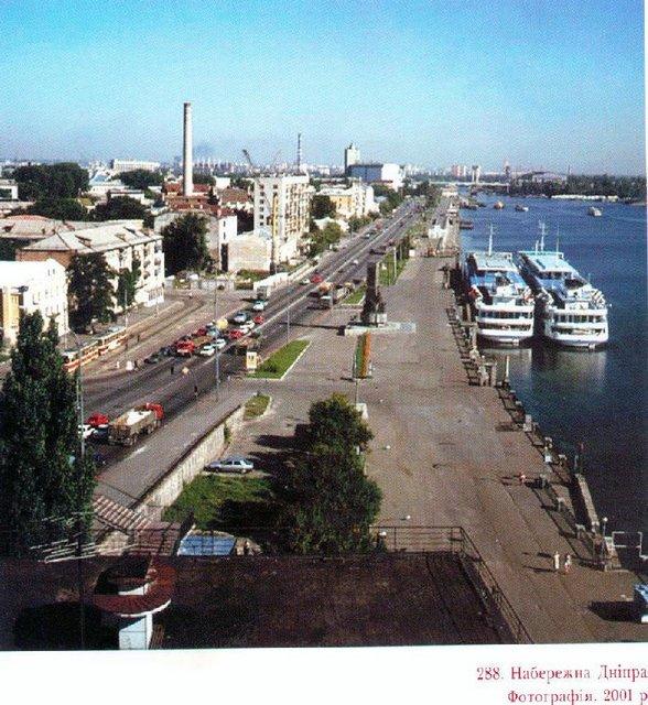 Днепр в 2001 году, Киев