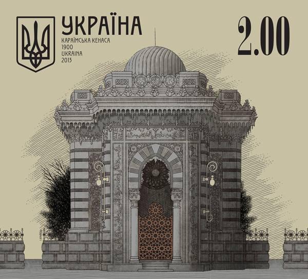 Серия марок день рождения Городецкий