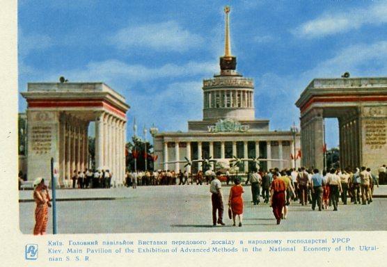 Киев на открытках. 1964 год. Выставка достижений народного хозяйства УССР