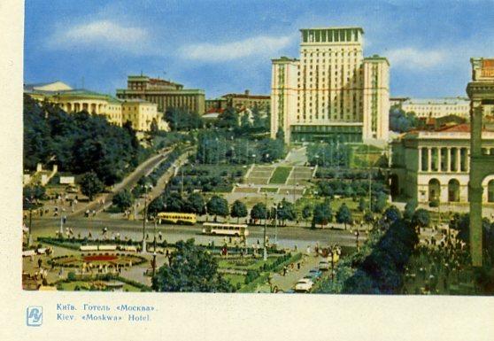 Киев на открытках. 1964 год. Гостиница Москва (ныне - Украина)