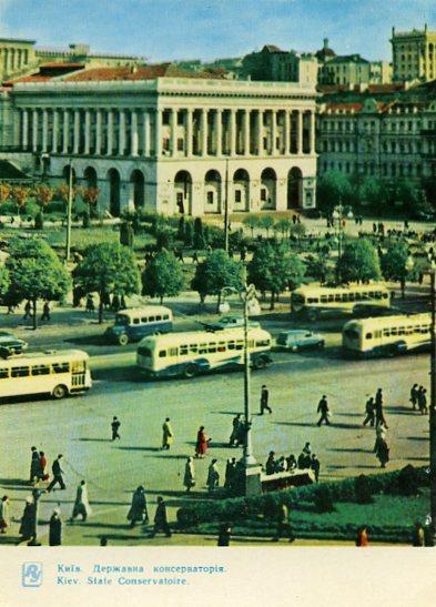 Киев на открытках. 1964 год. Государственная консерватория