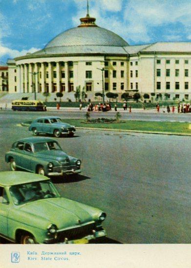 Киев на открытках. 1964 год. Государственный цирк