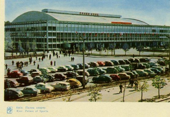 Киев на открытках. 1964 год. Дворец спорта