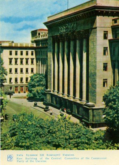 Киев на открытках. 1964 год. Дом ЦК Компартии Украины (нынешняя администрация президента)