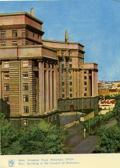 Киев на открытках. 1964 год. Дом совета министров УССР (ныне Кабмин Украины)