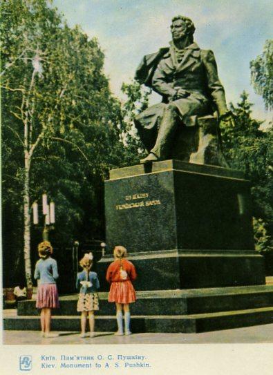Киев на открытках. 1964 год. Памятник Пушкину