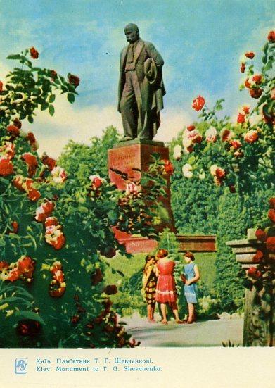Киев на открытках. 1964 год. Памятник Шевченко