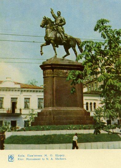 Киев на открытках. 1964 год. Памятник Щорсу (бульвар Шевченко)