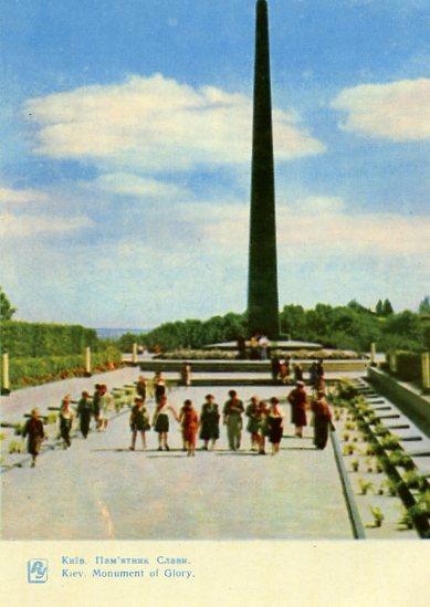 Киев на открытках. 1964 год. Памятник славы