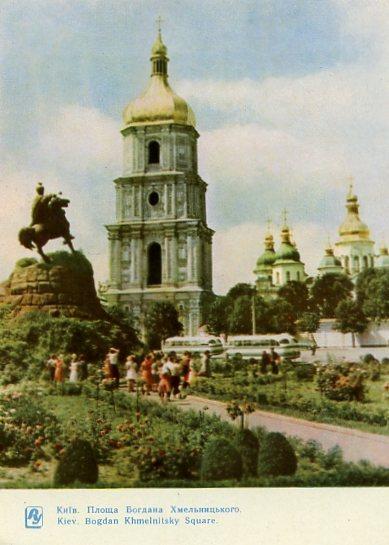 Киев на открытках. 1964 год. Площадь Богдана Хмельницкого (ныне Софийская)