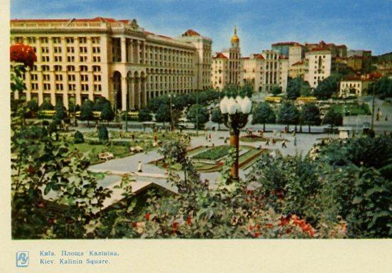 Киев на открытках. 1964 год. Площадь Калинина (ныне Независимости)