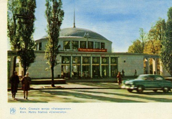 Киев на открытках. 1964 год. Станция метро Университет