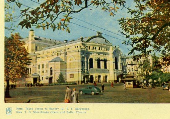 Киев на открытках. 1964 год. Театр оперы и балета