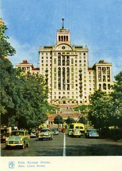 Киев на открытках. 1964 год. Улица Ленина (ныне Хмельницкого)