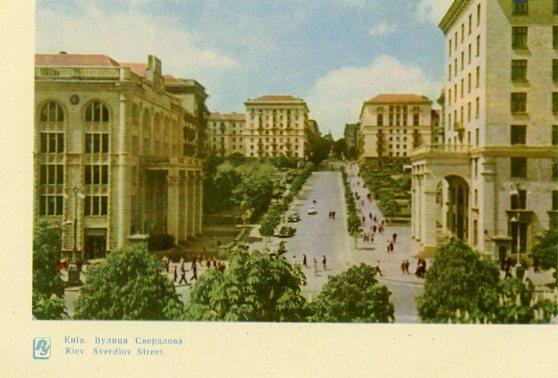 Киев на открытках. 1964 год. Улица Свердлова (ныне Прорезная)
