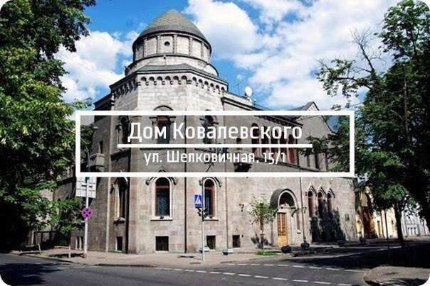 10 знаковых зданий Киева Дом Ковалевского
