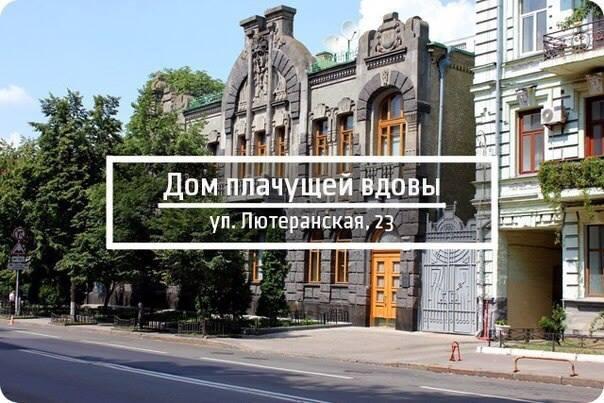10 знаковых зданий Киева Дом Плачущей Вдовы