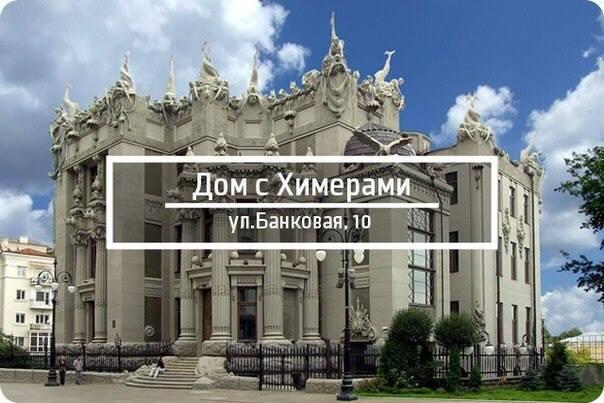 10 знаковых зданий Киева Дом с Химерами