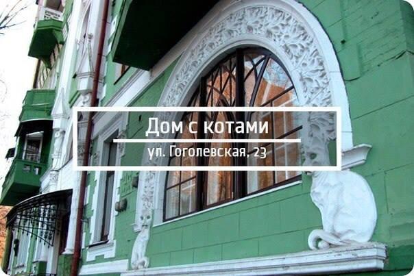 10 знаковых зданий Киева Дом с котами