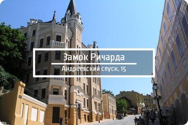 10 знаковых зданий Киева Замок Ричарда Львиное Сердце