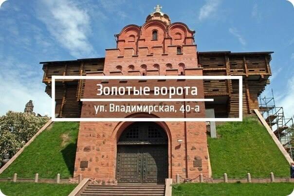 10 знаковых зданий Киева Золотые Ворота