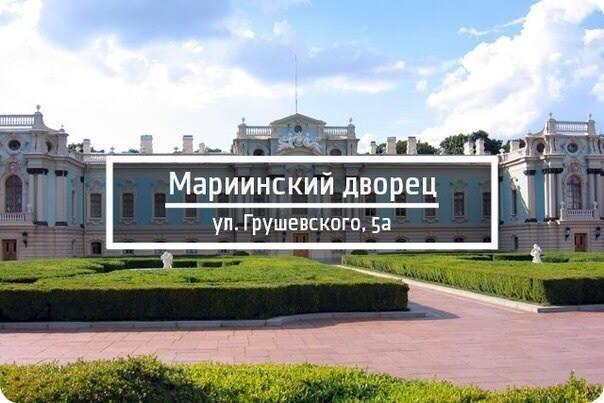 10 знаковых зданий Киева Мариинский дворец