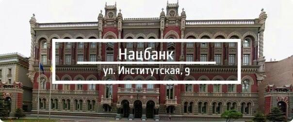 10 знаковых зданий Киева Нацбанк