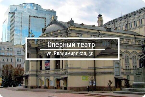 10 знаковых зданий Киева Оперный театр