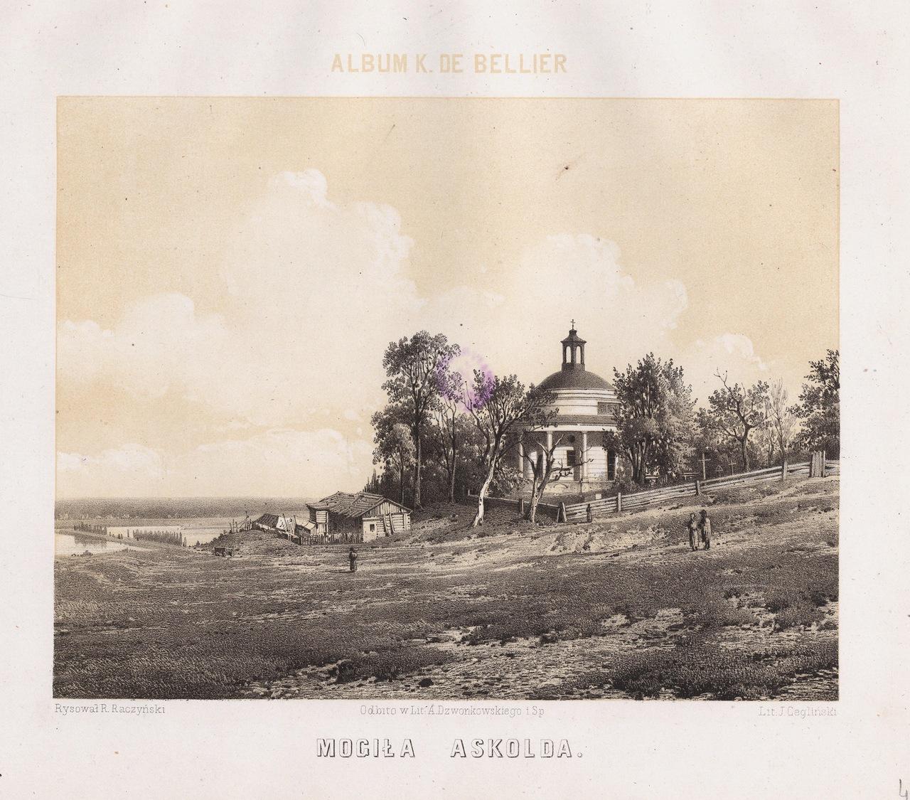 1861 год. Аскольдова могила на гравюре
