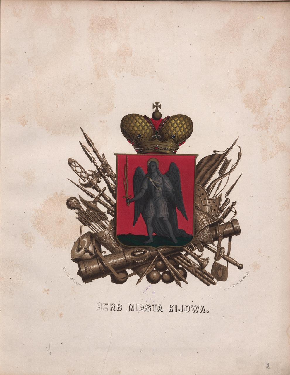 1861 год. Герб Киева