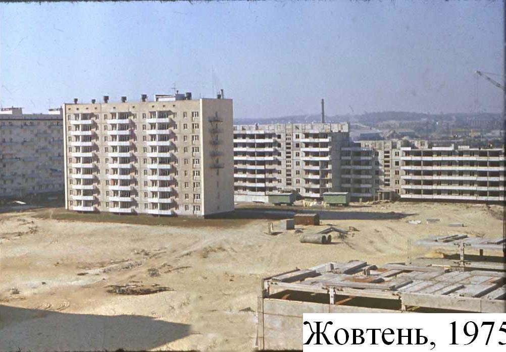 Хроника застройки пятого микрорайона (начало улицы Малиновского) 1975-1976 годы