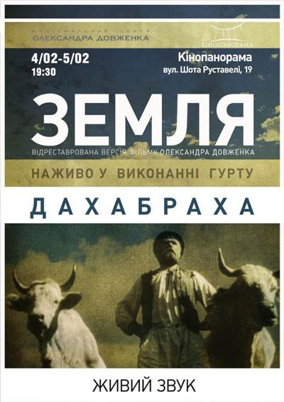 Земля Довженко под музыку Даха Браха 4 и 5 февраля