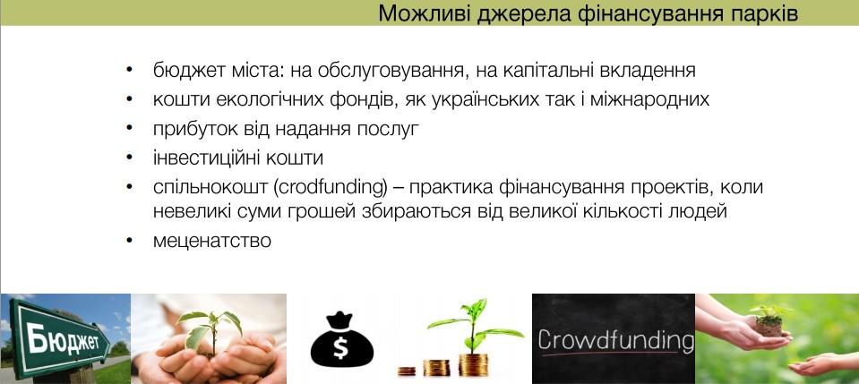 Откуда взять деньги на обустройство парков Киева