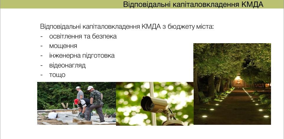 Что делает горадминистрация для обустройства киевских парков