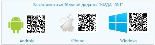 Мобильные приложения 1551
