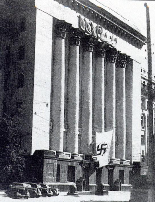 1940-е годы. Генералкоммисариат (ныне администрация президента Украины на улице Банковой). Во время оккупации на здании висел нацистский флаг со свастикой.