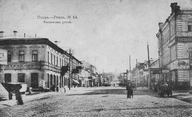 Вулиця Московська у Пензі, де містився поліцейський відділок