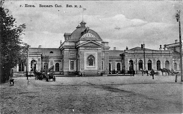 Пензенский вокзал